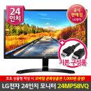 LG모니터 24MP58VQ 24인치 모니터 IPS패널 당일출고