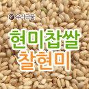 국산 현미찹쌀 1kg 2018년 국산 잡곡 소포장 찰현미