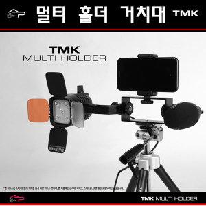 TMK MULTI HOLDER/멀티거치대/개인방송/유튜브