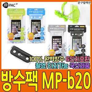 엠팩 방수팩 MP-b20 물놀이 스마트폰 방수팩 터치