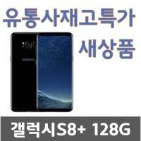 갤럭시S8플러스 128GB/SM-G955N/가개통/공기계/S8+