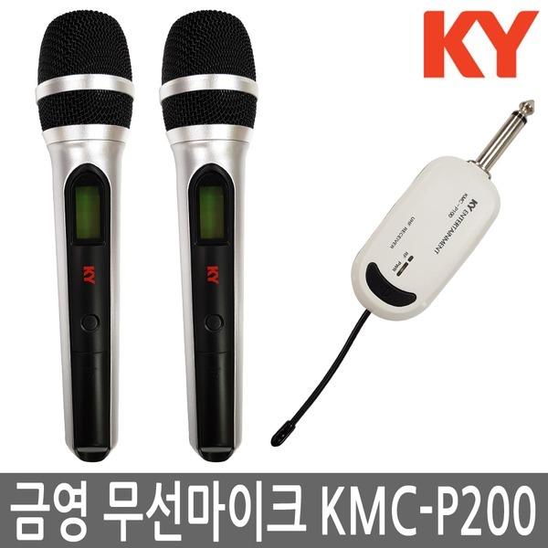 금영 노래방 2채널 무선마이크 금영마이크 KMC-P200