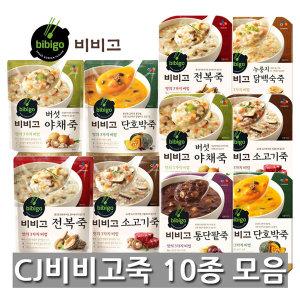 CJ비비고 전복죽 10종모음 영양죽/비비고죽/즉석죽