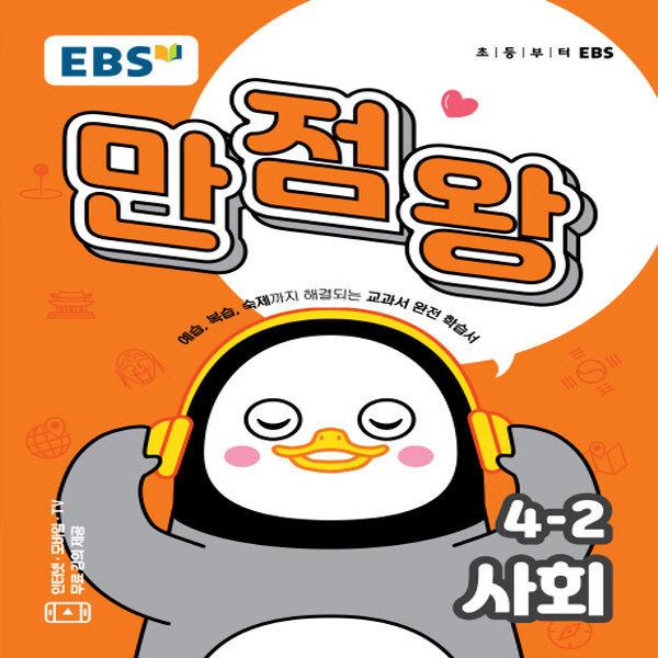 EBS 초등 만점왕 사회 4-2 (2019)