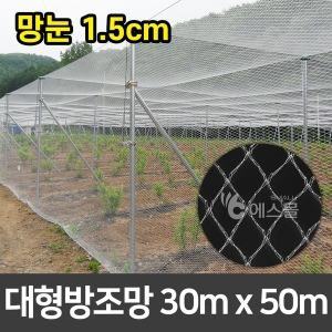 새망 새그물 대형 방조망 30m x 50m (1.5cm/40kg)