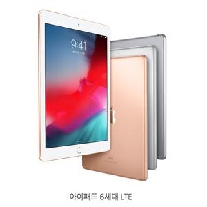 애플코리아정품 아이패드 9.7 6세대 128G LTE /C