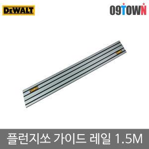 디월트 DWS5022 레일1.5M 레일톱 디월트레일 DWS520K