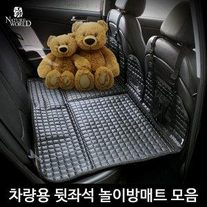 차량용 뒷좌석 놀이방매트 애견매트 안전매트 싱글형