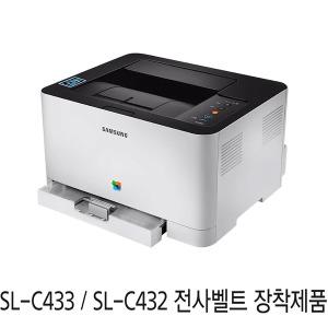 SL-C433 SL-C432 컬러레이저프린터 공기계 토너미포함