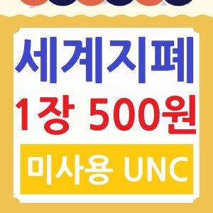 세계 외국 해외 미사용 지폐 1장 500원 UNC 8개국 9종