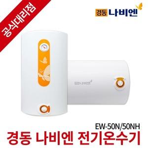 (본사공식대리점) 경동나비엔전기온수기 EW-50NH