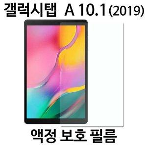 갤럭시탭 A 10.1 2019 액정 보호 필름 T510 T515