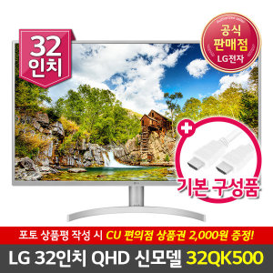 LG모니터 32QK500 32인치모니터 QHD IPS 광시야각 패널