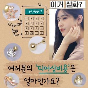 땡큐주얼리 14k골드큐픽 피어싱귀걸이 핫신상50%할인
