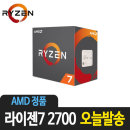 AMD CPU 라이젠7 2700 레이븐릿지 정품