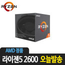 AMD CPU 라이젠5 2600 레이븐릿지 정품