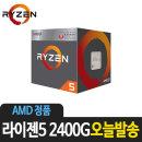 AMD CPU 라이젠5 2400G 레이븐릿지 정품