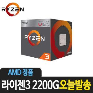 AMD CPU 라이젠3 2200G 레이븐릿지 정품