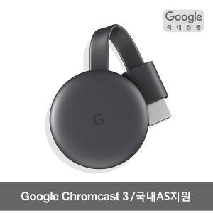 구글 크롬캐스트 3세대 Google chromecast 3 국내정품
