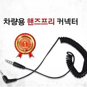 스마트폰 핸즈프리 커넥터 차량용 AUX 케이블 옥스선