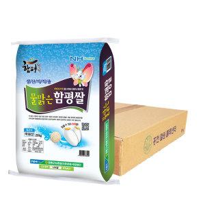 홍천철원물류센터  18년 물맑은함평쌀 20kg