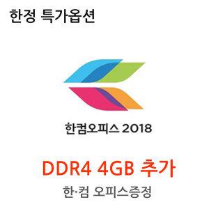 + 한정 특가옵션 DDR4 4GB 추가 + 한컴오피스
