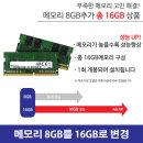 메모리 8GB에서 총 16GB로 Upgrade LENOVO E595 용