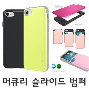 머큐리 스카이 슬라이드 범퍼 아이폰7/8플러스