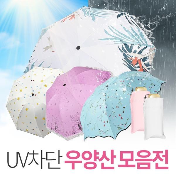 자외선 차단 암막 3단 양산 양우산 우양산 모음전