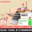 레노버 S530-13IWL 81J7008WKR 다운쿠폰구매가74만원대