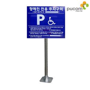 장애인전용 주차 표지판 700 x 600 앙카식 CR철판