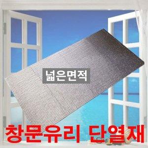창문유리단열재 보온재 결로방지 시선가림 햇빛가리개