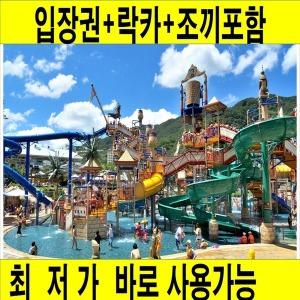 즉시 사용가능 오션월드 입장권 조끼포함