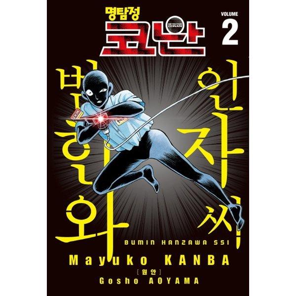 명탐정코난 범인 한자와 씨 2 (코믹) - 서울미디어코믹스