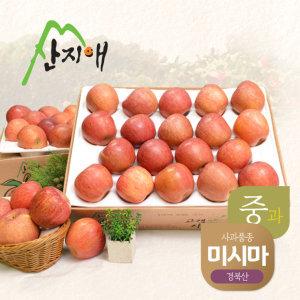 알뜰 못난이사과(중과) 4.5kg 2box / 경북산 미시마  못난이사과 흠집사과 당도선별