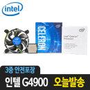 인텔 CPU 셀러론 G4900 커피레이크 정품