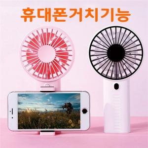 휴대용선풍기 손풍기 미니선풍기 폰거치기능 usb충전