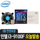인텔 CPU 코어 i3-9100F 커피레이크 리프레시 정품