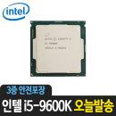 인텔 CPU 코어 i5-9600K 커피레이크 리프레시 Tray