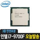 인텔 CPU 코어 i7-9700F 커피레이크 리프레시 Tray