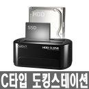 USB3.1 C타입 도킹스테이션 외장 하드 케이스 SSD HDD