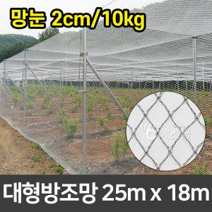 새망 조류방지 새그물 대형방조망 25m x 18m(2cm/10kg)
