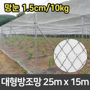 새망 조류 새그물 대형방조망 25m x 15m(1.5cm/10kg)