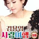 USB메모리-김용임노래 노래카드 노래칩 효도라디오