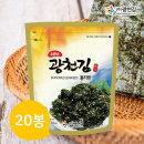 소문난광천김 돌자반 70gx20봉 /김자반주먹밥반찬