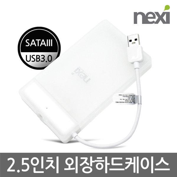 2.5인치 SATA SSD HDD USB3.0 외장 하드 케이스 /NX774