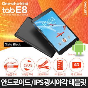 TAB E8 블랙 IPS/8인치/2G/16G 인강용/휴대용/업무용