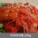 웰빙 가자미식해 250g 젓갈 청정 동해안 속초