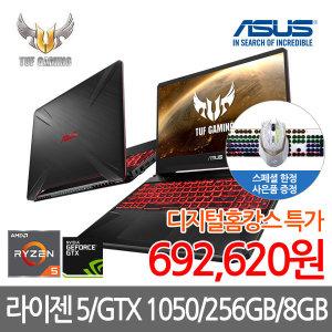 ASUS TUF FX505DD-BQ145 최종69만/라이젠5/GTX1050