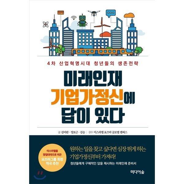 미래인재 기업가정신에 답이 있다 : 4차 산업혁명시대 청년들의 생존전략  김미란 정보근 김승